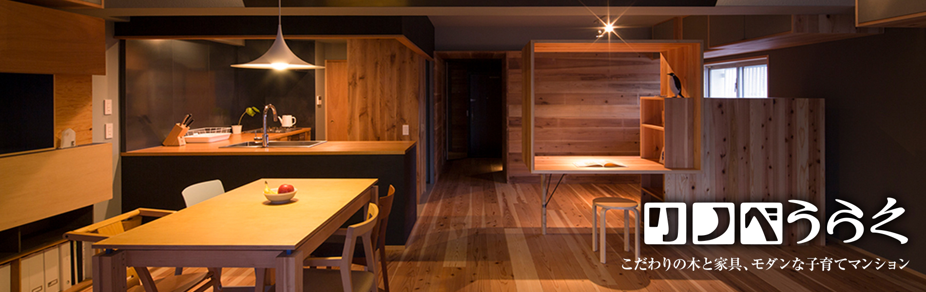 こだわりの木と家具が空間を彩るモダンな子育てマンション