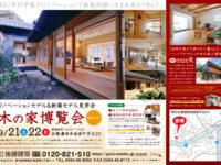 9/21・22開催 木の家博覧会 後藤建築