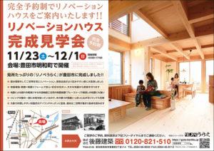 11/23〜12/1 完全予約制リノベーションハウス完成見学会 主催:後藤建築
