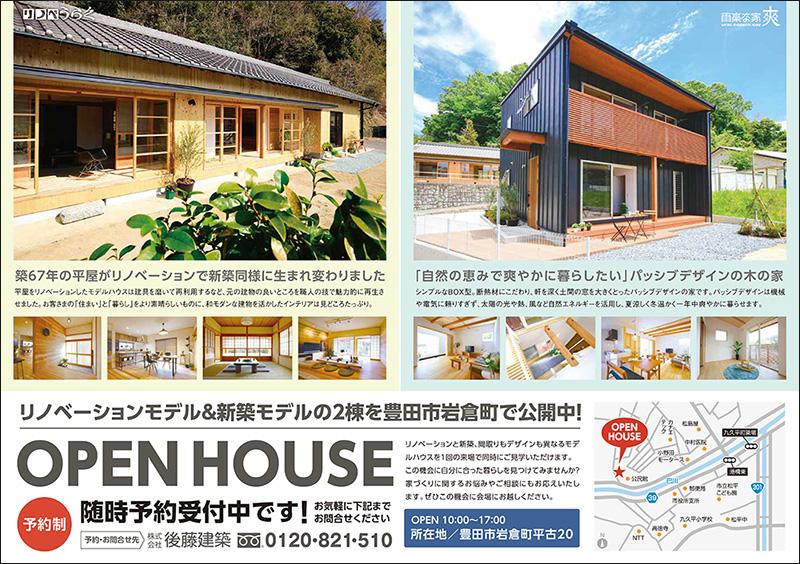 豊田松平オープンハウス 随時予約受付中です