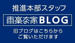 推進本部スタッフ 旧・雨楽な家ブログ