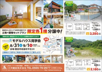 三河建設 8/31・9/1 モデルハウス見学会&分譲地案内