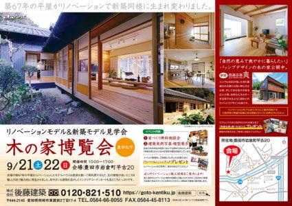 豊田市開催 9月21日・22日 木の家博覧会