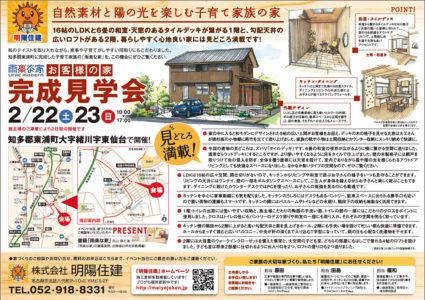 2/22.23 お客様の家完成見学会 明陽住建主催