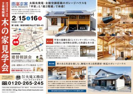 新潟市開催 2/15・16 木の家見学会 大滝工務店主催