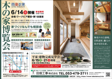 田畑工事主催 6/14 木の家博覧会