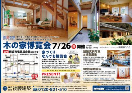 7/26 木の家博覧会 主催:後藤建築