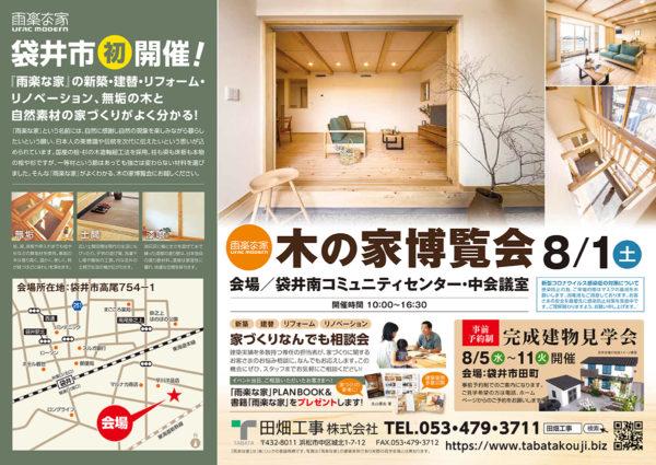 8月1日 雨楽な家 木の家博覧会開催 会場:袋井南コミュニティセンター 主催:田畑工事