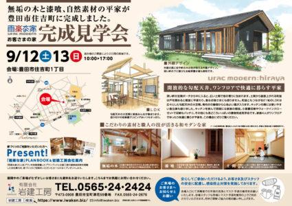 9月12日・13日 お客さまの家完成見学会 主催 岩建工房
