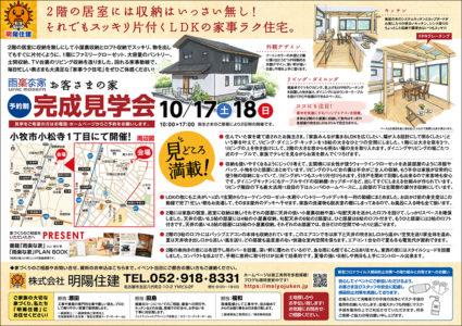 10/17・18 お客さまの家完成見学会 開催! 主催:明陽住建