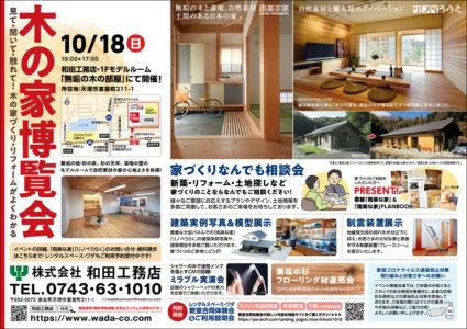 天理市 10/18.19 木の家博覧会開催!主催:和田工務店