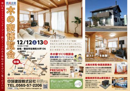 豊田市・12/12・13 木の家博覧会開催 主催:中垣建設