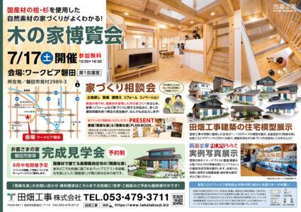 磐田市 7月17日開催 木の家博覧会 主催 田畑工事
